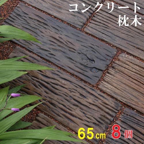 コンクリート枕木 ボードスリーパー BD-65 ×8個(N96573) 枕木 コンクリート コンクリート製 庭 敷石 腐らない アプローチ 通路 擬木 人工 リアル 丈夫 ガーデン エクステリア 送料無料 nxt