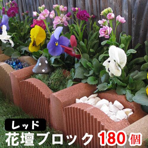 アーチボックス レッド×180個(N97099)[花壇/ブロック/ガーデン/庭/エクステリア] nxt