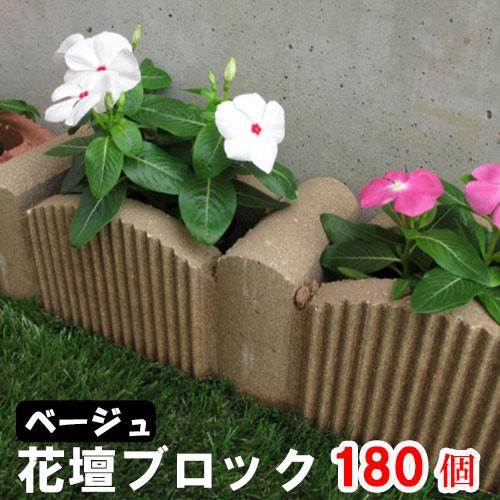 アーチボックス ベージュ×180個(N97136)[花壇/ブロック/ガーデン/庭/エクステリア] nxt