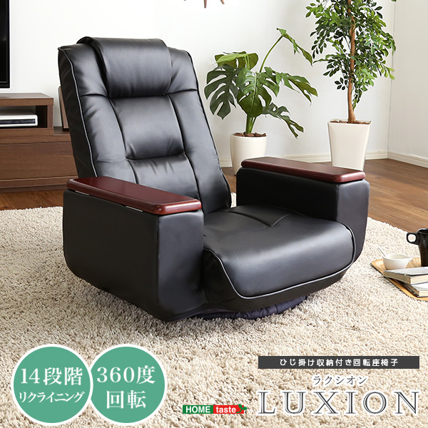 レザー肘付き回転座椅子 14段階リクライニング たっぷり収納付き天然木肘掛け|Luxion-ラクシオン- sho