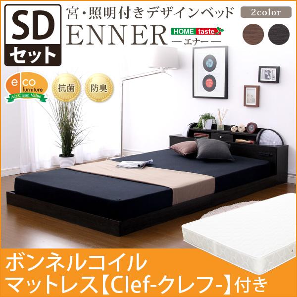 宮、照明付きデザインベッド【エナー-ENNER-(セミダブル)】(ボンネルコイルスプリングマットレス付き) sho