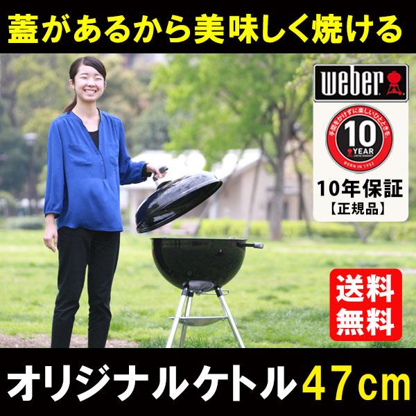 weber オリジナルケトル 47cm 1241008 日本正規品 10年保証 バーベキュー BBQ グリル バーベキューコンロ グリル コンロ 蓋 アメリカ 調理 料理 アウトドア キャンプ ベランダ 庭 大人数 Weber WEBER ウェーバー 家族 グループ