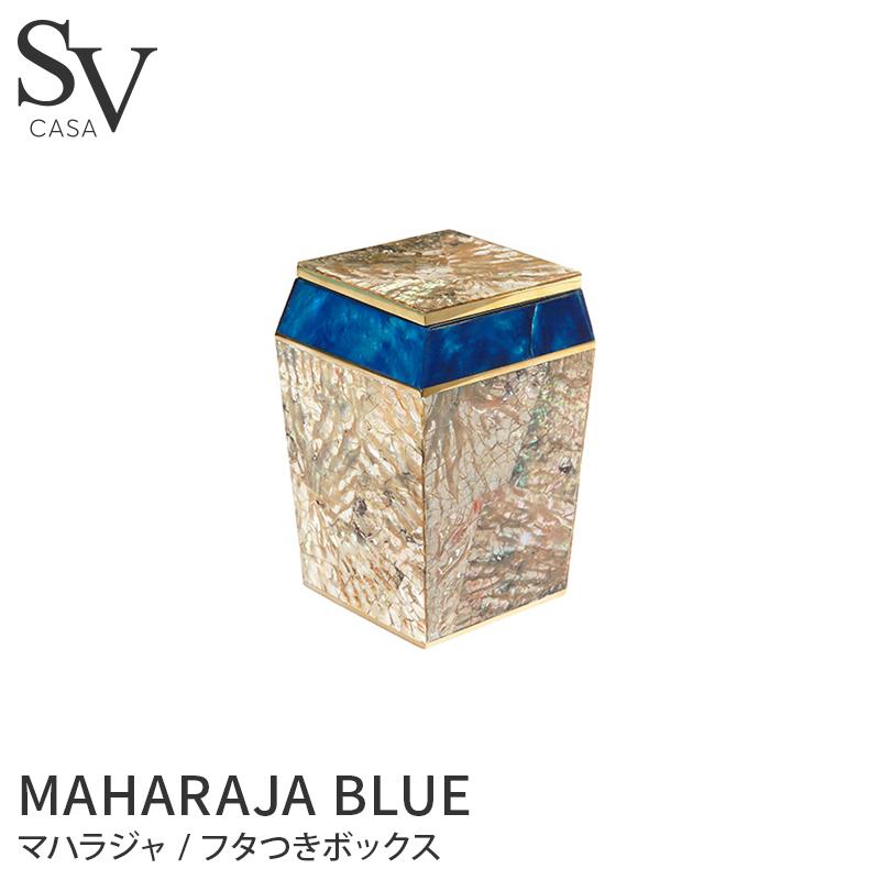 フタつきボックス MAHARAJA BLUE / SV CASA(エスブイカーサ) [おしゃれ きれい ブランド 高級感 ホテル ホテル仕様 リゾート インテリア 大理石 小物入れ ケース リビング バスグッズ バス雑貨 洗面所 洗面台]