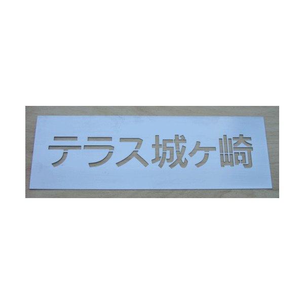 刷り込み板 6文字 H100mm 角ゴシック体 サイズ豊富 ステンシル 刷り込み板 吹付プレート 刷り込みプレート 吹き付け板 スプレー板 マーキングプレート 刷込み板 刷込みプレート 吹き付けプレート 吹付け板 マーキング板 スプレー板 塗装 漢字 コンパネ 木材 材木 会社名