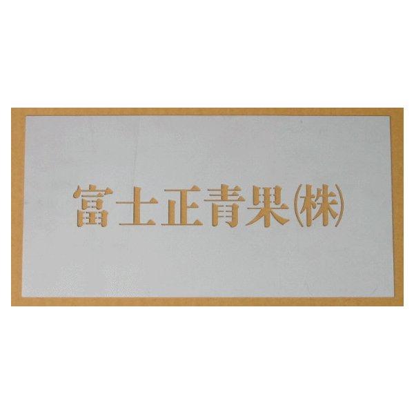刷り込み板 8文字 H100mm 明朝体 サイズ豊富 ステンシル 刷り込み板 吹付プレート 刷り込みプレート 吹き付け板 スプレー板 マーキングプレート 刷込み板 刷込みプレート 吹き付けプレート 吹付け板 マーキング板 スプレー板 塗装 漢字 コンパネ 木材 材木 会社名