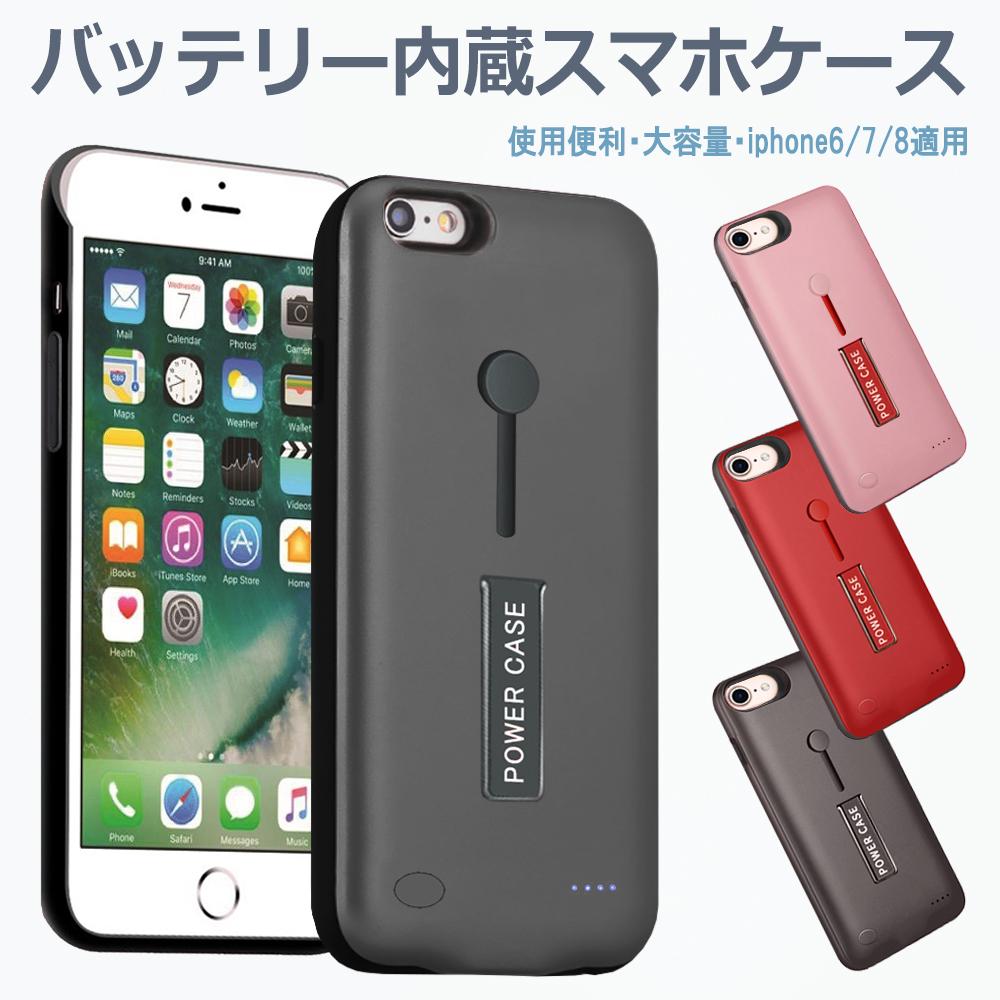 バッテリー内蔵ケース 軽量 超薄 大容量 iphone6s/iphone7/iphone8 兼用 充電器 バッテリーケース 6500mAh 急速充電 全面保護ケース 超便利 ケース型バッテリー リング付き スタンド機能 ローズゴールド