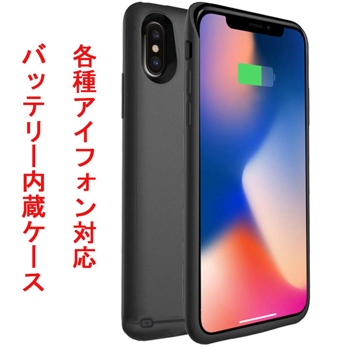 新品iPhone XS Max 対応 【6800mAh】バッテリーケース 大容量 バッテリー内蔵ケース 薄型 軽量 急速充電 ケース型バッテリー iphone XS Max 対応 充電ケース(ブラック) 6.5インチ