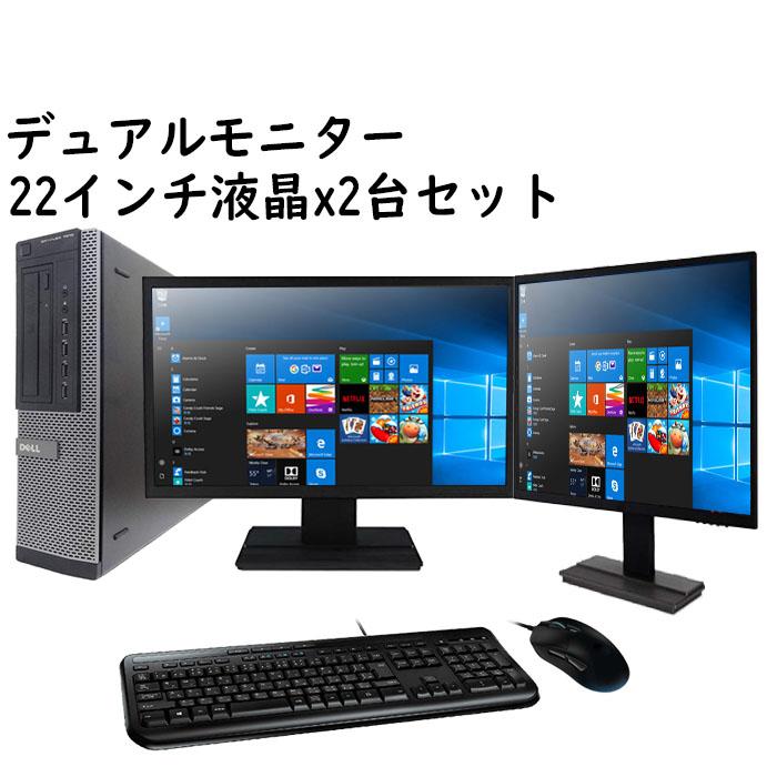 中古デスクトップ DELL デル 【第三世代Core i5-3470 正規版Office付き 8GBメモリ 新品SSD256GB Windows10 Windows7 光学ドライブ 】【デュアルモニター 22インチ液晶x2台セット】 キーボード&マウス標準搭載 中古パソコン 中古デスクトップPC デスクトップパソコン