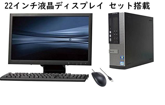 中古パソコン【22インチ液晶セット】 デスクトップ DELL 第三世代Core i5-3470 8GBメモリ 大容量1TB 正規版Office付き キーボード&マウス標準搭載 中古パソコン Win10 Windows10 Windows7 中古デスクトップPC デル デスクトップパソコン 初期設定済み・すぐ使える