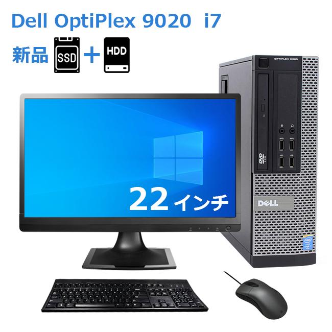 中古パソコン デスクトップ デル DELL OptiPlex 9020 SFF 【第四世代Core i7 大容量SSD新品256GB+HDD500GB 大容量8GBメモリ 22インチ液晶 USB3.0 光学ドライブ DisplayPort 正規版Office付き】 デスクトップ Windows7/Windows10選択可能 インストール済み