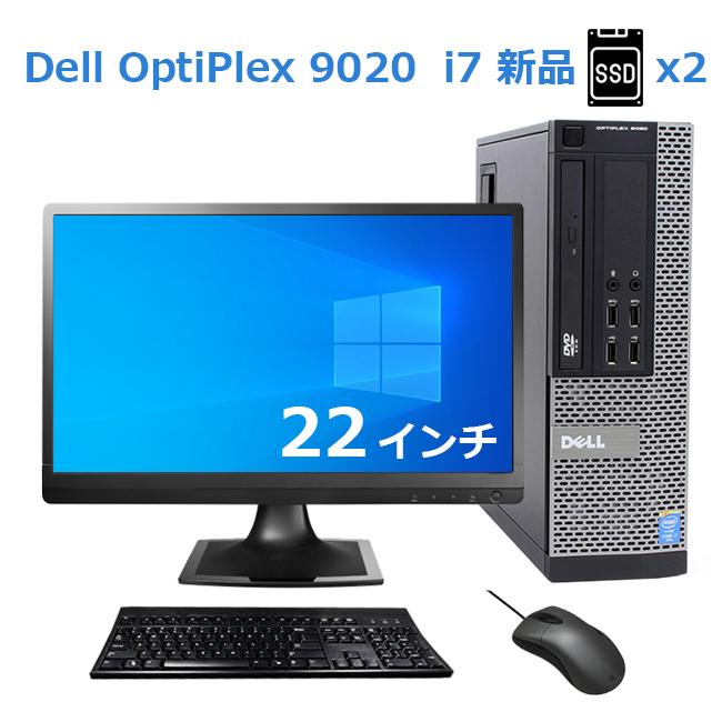 中古パソコン デスクトップ デル DELL OptiPlex 9020 SFF 【第四世代Core i7 大容量8GBメモリ 大容量SSD新品512GBx2 22インチ液晶 USB3.0 光学ドライブ DisplayPort 正規版Office付き】 デスクトップ Windows7/Windows10選択可能 インストール済み