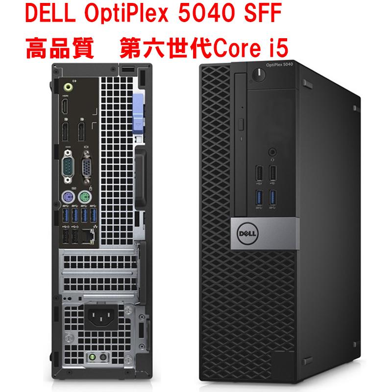 中古パソコンデスクトップ【第六世代Corei5-64008GBメモリ新品SSD512GB】DELLOptiPlex5040SFFWindows10OfficeUSB3.0光学ドライブDVDHDMIVGADisplayインストール済みデスクトップPC