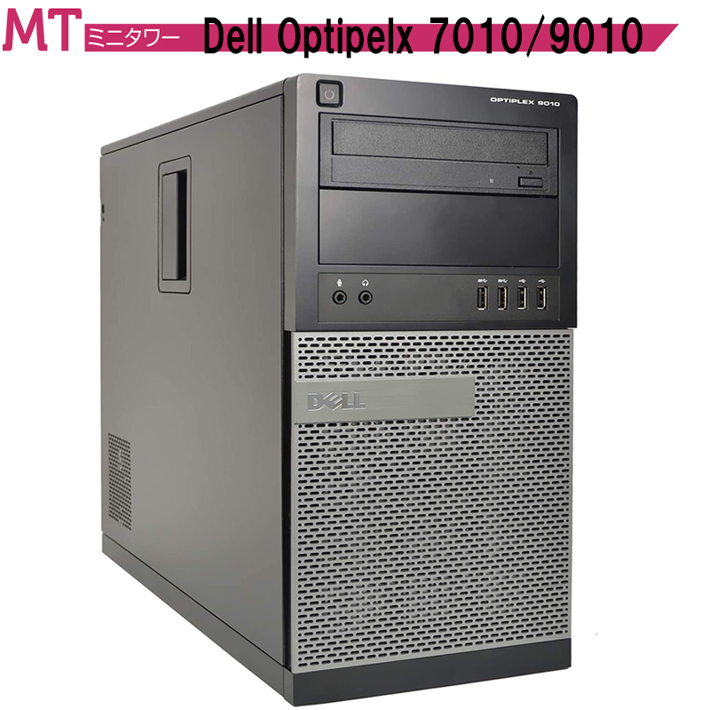 Windows10 Pro 64bit DELL OPTIPLEX 7010 / 9010 MT Core i3 メモリー4GB HDD500GB  初期設定済 Dell Optiplex 9010 Tower Dell 7010タワー第三世代 Core i3 メモリ4GB HDD500GB Windows10 Windows7 Office DVDドライブ USB3.0 VGA DisplayPort テレワークに最適
