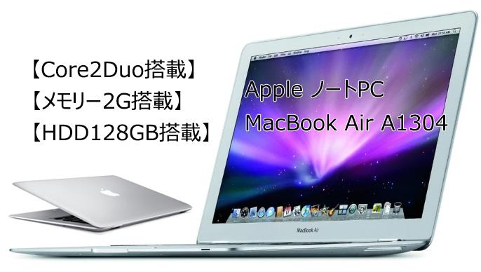 Apple MacBook Air【A1304】 パソコン Core 2 Duo メモリ2GB HDD128GB搭載 Mac OS X 搭載 中古