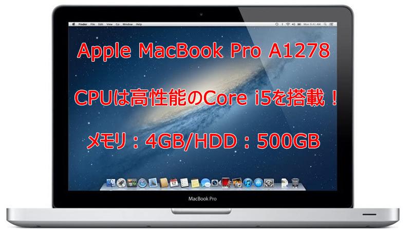 ノ-トパソコン Apple Macbook pro7,1 A1278 Core i5 メモリ4GB HDD500GB DVDスーパーマルチ/WLAN/Webカメラ (13-inch, Mid 2010)