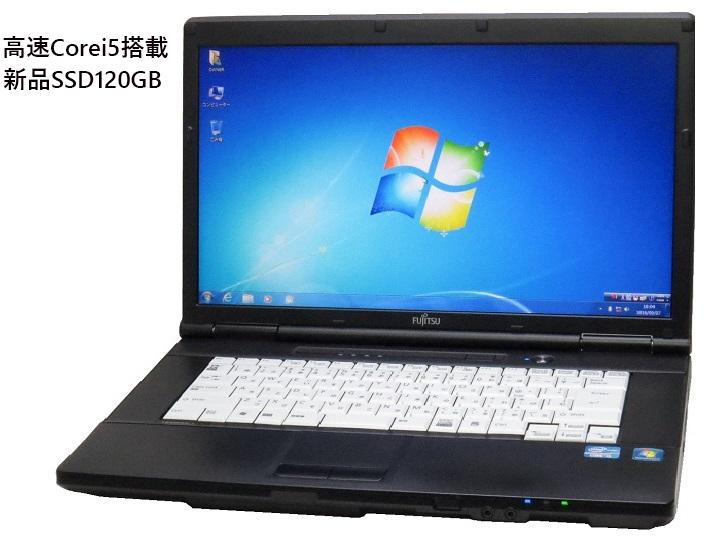 中古パソコン ノートパソコン ノートPC Corei5 新品SSD120GB 無線 Windows10 A4 15.6型 Office付き DVDドライブ HDMI 富士通 LIFEBOOK
