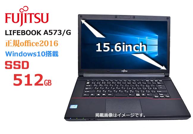 中古パソコン 高速第三世代Corei3 富士通 LIFEBOOK A573/G SSD 512GB メモリ4G windows10搭載 正規office2016搭載 A4 15型 無線LAN ノートパソコン アウトレット