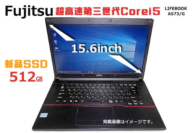 中古パソコン 大容量 新品SSD512GB メモリ4G 富士通 LIFEBOOK A573/G 超高速第三世代Corei5 windows10搭載 A4 15型 無線LAN DVDROM HDMI ノートパソコン 初期設定済 アウトレット