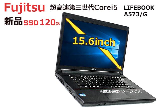 中古パソコン 超高速第三世代Corei5搭載! ノートパソコン 新品SSD120GB 新品メモリ4GB windows10搭載 正規office2016 富士通 LIFEBOOK A573/G 15型 無線LAN アウトレット
