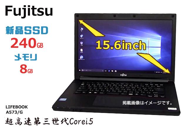 中古パソコン 富士通 LIFEBOOK A573/G 新品SSD240GB メモリ8GB 超高速第三世代Corei5 windows10搭載 15型 HDMI 無線LAN USB3.0 ノートパソコン 初期設定済 アウトレット