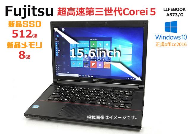 中古パソコン 大容量 新品SSD512GB 新品メモリ8G 富士通 LIFEBOOK A573/G 超高速第三世代Corei5 windows10搭載 A4 15型 無線LAN DVDROM HDMI ノートパソコン 初期設定済 アウトレット