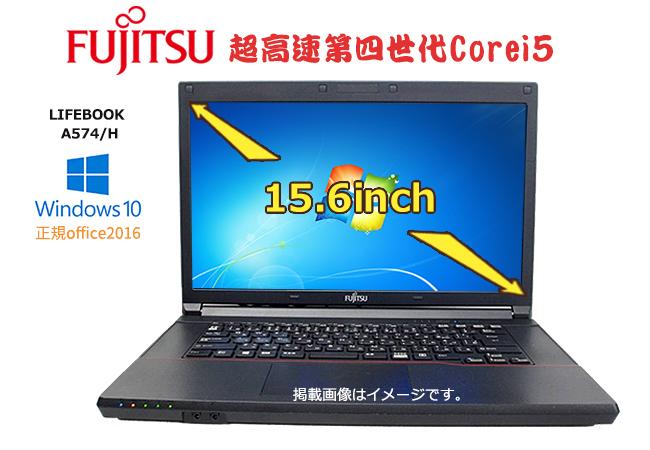 中古パソコン 爆速第四世代Corei5 新品SSD120GB 新品メモリ4G 富士通 LIFEBOOK A574/H windows7搭載 win10に変更可能 A4 15型 無線LAN HDMI DVDROM ノートパソコン 初期設定済 アウトレット