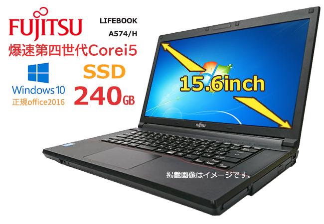 中古パソコン 爆速第四世代Corei5 富士通 LIFEBOOK A574/H SSD240GB 新品メモリ4G 無線LAN HDMI DVDROM windows7搭載 win10に変更可能 A4 15型 ノートパソコン 初期設定済 アウトレット