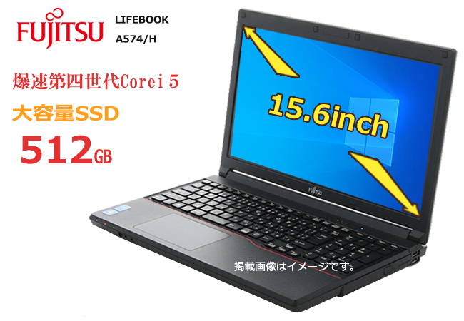 中古パソコン 大容量 SSD512GB 新品メモリ4G 爆速第四世代Corei5 windows10搭載 正規Office2016 無線LAN HDMI DVDROM A4 15型 富士通 LIFEBOOK A574/H ノートパソコン 初期設定済 アウトレット