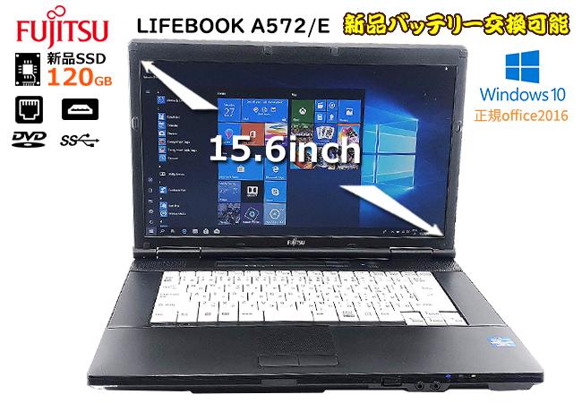 中古パソコン 高速第三世代Corei3 新品バッテリ交換可能 初期設定済! 富士通 LIFEBOOK A572/E 新品SSD120GB メモリ4G windows7搭載 win10に変更可能 無線LAN HDMI DVDROM USB3.0 ノートパソコン アウトレット