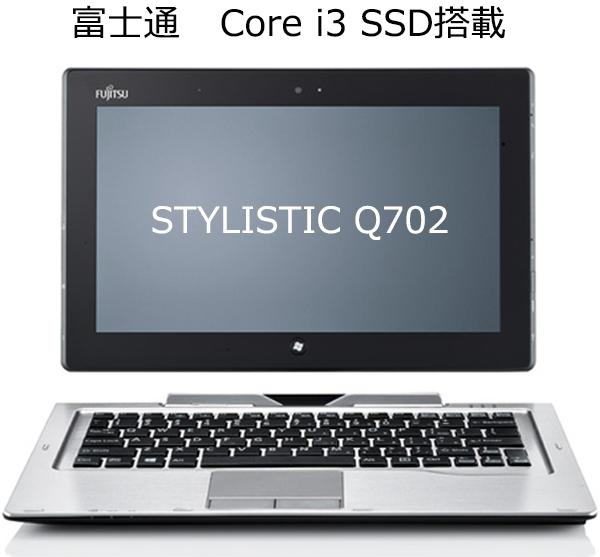 テレワーク Webカメラ内蔵 中古 富士通 タブレット PC Core i3 SSD搭載 大画面 11-12型 STYLISTIC Q702 Win10搭載モデル キーボード付き