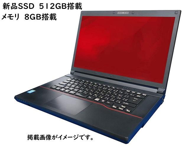 中古パソコン ノートパソコン 正規Office搭載 Win10 新品SSD512GB 新品メモリ8GB 第四世代Corei3 15型 USB3.0 マルチ NEC 東芝 富士通 等 訳あり
