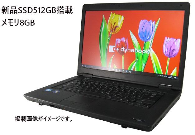 中古 ノートパソコン ノートPC 正規Office付き Windows10 新品SSD512GB メモリ8GB 新世代Corei3〜 A4 15.6型 ワイド大画面 新品バッテリー交換可能