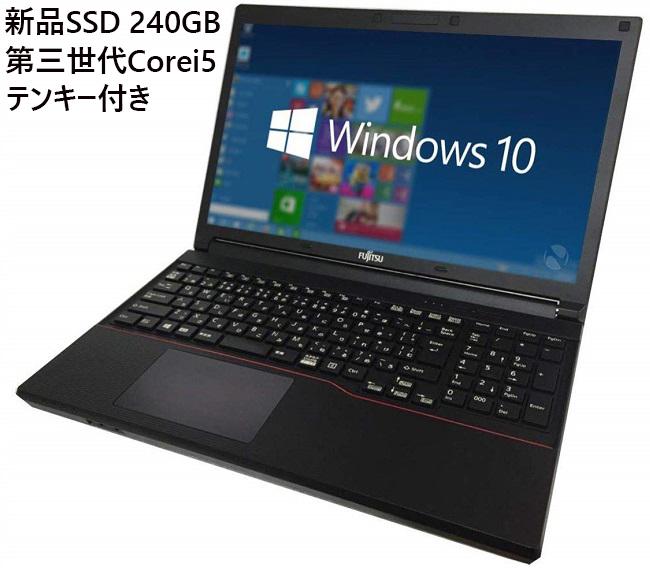 ノートパソコン 中古パソコン 新品SSD240GB 第三世代Corei5 テンキー付き 4GBメモリ DVDドライブ 本体 15.6型 正規office付き