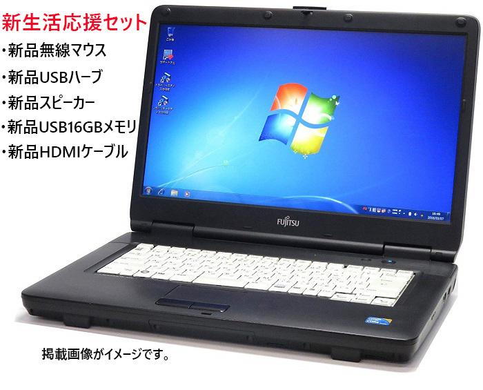 新生活 ノートパソコン 中古パソコン 正規Office2016搭載 新品SSD512GB メモリ8GB Windows10 高速Corei5 無線 15型 おまかせパソコンセット アウトレット