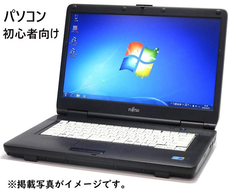中古 ノートパソコン ノートPC Windows10 永久ライセンスofficeソフト DVDドライブ 新品マウス 14型〜 パソコン初心者向けセット