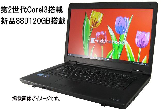 中古 ノートパソコン ノートPC Windows10 第2世代Corei3 新品SSD120GB メモリ4G 無線LAN Office 付 DVDROM HDMI A4 本体 15.6型 NEC 東芝 富士通