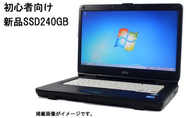 中古 ノートパソコン ノートPC 正規Office付き Windows10 Intel Corei3 新品SSD240GB メモリ4GB 無線 15型 パソコン初心者向け