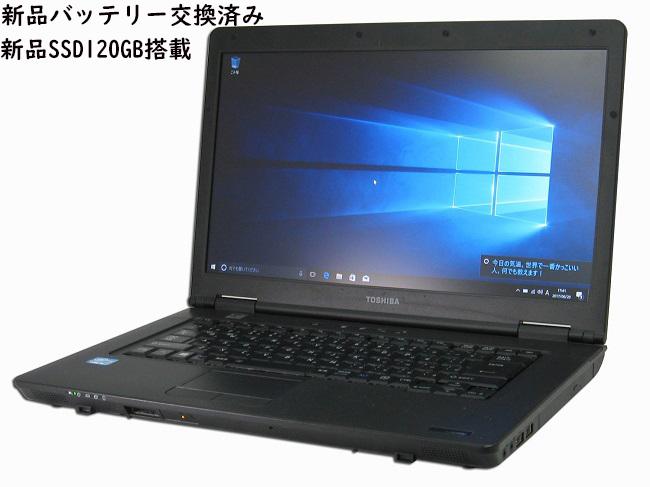 新品バッテリー交換済み 中古 ノートパソコン ノートPC Windows10 第2世代Corei3 新品SSD120GB メモリ4G 無線LAN 正規Office 2016 DVDROM HDMI A4 本体 15.6型 NEC 東芝 富士通