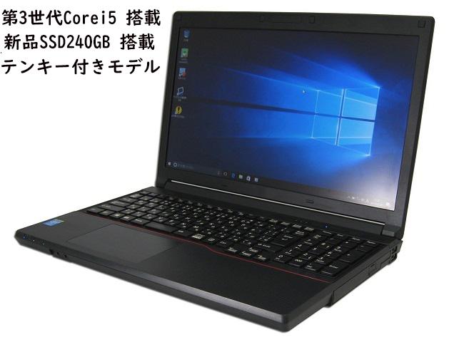 ノートパソコン 中古パソコン 正規Office2016 第3世代Corei5 新品SSD240GB Windows10 無線 メモリ4GB DVDドライブ HDMI テンキー 15型 NEC 東芝 富士通
