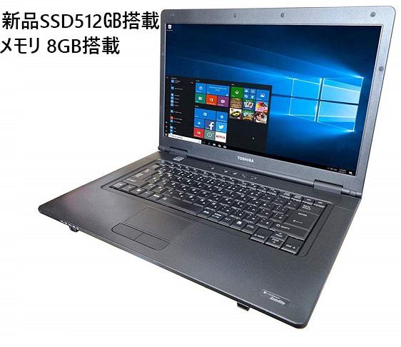 中古 ノートパソコン ノートPC 正規Officeソフト付きWindows10 メモリ8GB 新品SSD512GB 無線 第二世代Corei3 14型~15.6型 富士通 NEC 東芝 Lenovo HP DELL アウトレット