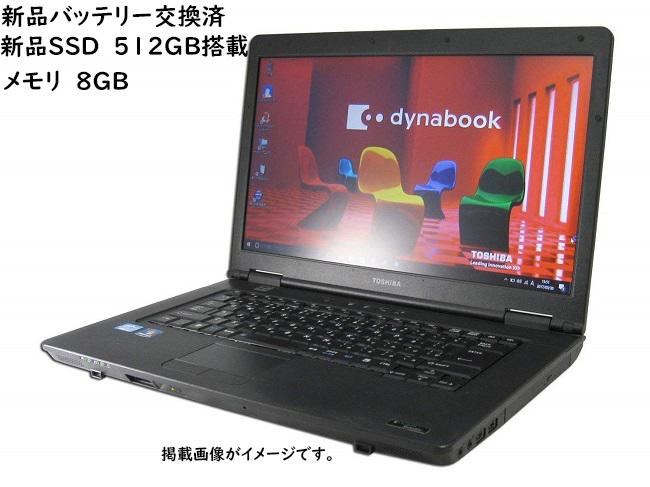 ノートパソコン 中古パソコン 正規Office016 Win10 第3世代Corei5 メモリ8GB 新品SSD512GB 15型 USB3.0 東芝 dynabook アウトレット 新品バッテリー交換済み