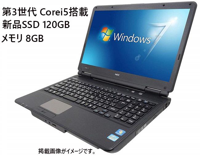中古パソコン ノートパソコン 正規Office 2016付き 第3世代 Corei5 新品SSD120GB Windows10 HDMI USB3.0 本体 無線 メモリ8GB DVDドライブ A4 15型 NEC