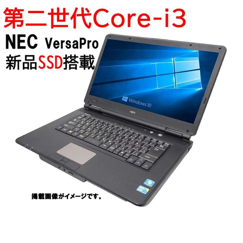 中古ノートパソコン Office NEC VersaPro 第2世代 Core-i3 Corei5に変更可 新品SSD240GB メモリ8GB Windows10 Windows7 正規版Office搭載 無線LAN DVDROM 15.6インチワイド パソコン 中古PC リフレッシュPC ウルトラブック【30日動作保証】