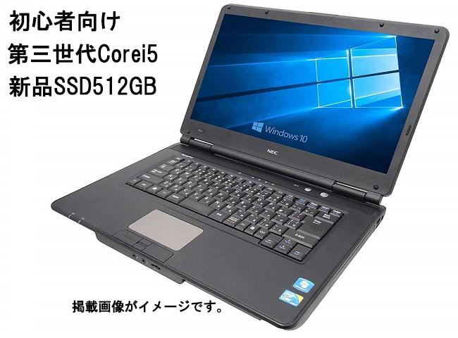 中古パソコン ノートパソコン 正規Office 2016 Windows10 第三世代Corei5 新品SSD512GB 無線 パソコン初心者向け NEC Versapro