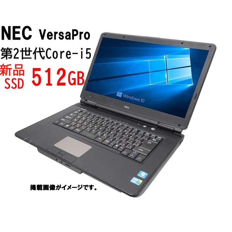 新品バッテリー搭載 ノートパソコン NEC VK24 VK25 VK26 第2世代Corei5 新品SSD512GB メモリ8GB Windows10 Windows7 無線LAN NEC Office付き USB3.0 中古パソコン Win10 ノートパソコン Windows10 Pro 64bit 【30日動作保証】15.6インチワイド