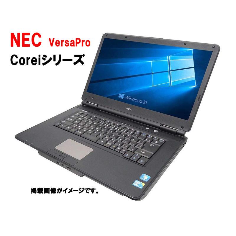 ノートパソコン 中古 NEC VersaProシリーズ Windows10 Windows7 Corei3 Corei5 正規版Office搭載 HDD250GB メモリ4GB 無線LAN DVDROM  15.6インチワイド パソコン 中古PC リフレッシュPC 【中古】【訳有】【30日動作保証】