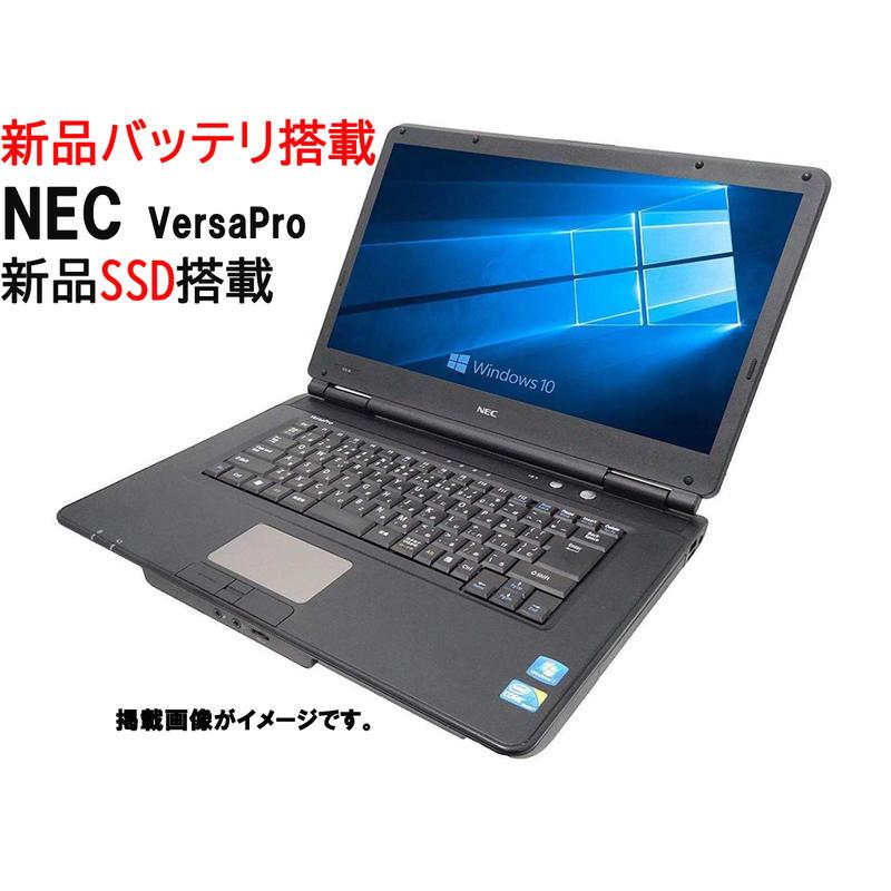 新品バッテリー搭載 中古パソコン NEC VersaProシリーズ 新品SSD120GB メモリ4GB Windows10 Windows7 14インチ~ Celeron/Core2Duo 無線LAN DVDROM パソコン 中古PC ノートパソコン リフレッシュPC 【30日動作保証】【初期設定不要!すぐに使える!】