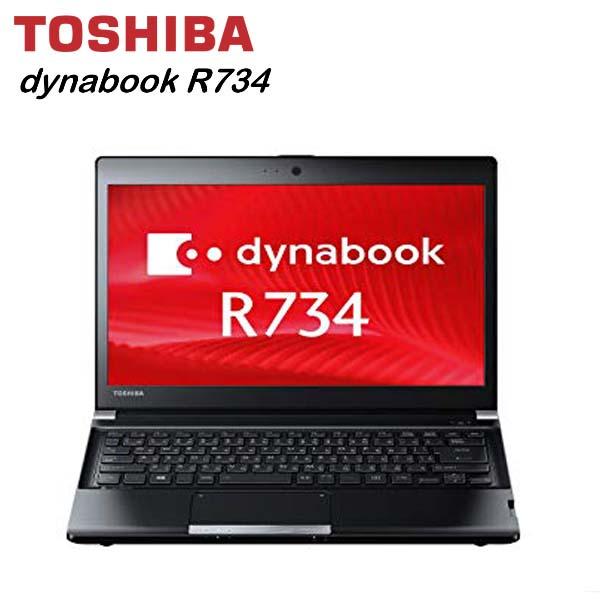 中古パソコン モバイルパソコン 東芝 TOSHIBA dynabook R734 第四世代Core-i5 4GBメモリ 新品高速SSD240GB搭載 正規版Office付き HDMI USB3.0 無線WI-FI Bluetooth 中古ノートパソコン Windows10