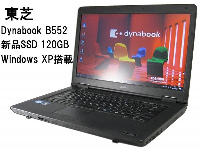 ノートパソコン 中古パソコン Windows XP 正規Office 新品バッテリー搭載 新品SSD120GB 第三世代Corei5 15型 USB3.0 DVDドライブ 東芝 dynabook B552 アウトレット
