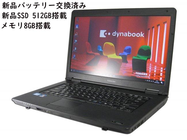 中古パソコン ノートパソコン 新品SSD 512GB メモリ8GB 次世代Corei5 Windows10 無線 正規office2016 15型 東芝 dynabook【新品バッテリー交換済み】